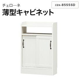 【白井産業】【代引き不可】 CIELONE チェローネ 薄型キャビネット CEN-8555SD おしゃれ 家具 クラシック