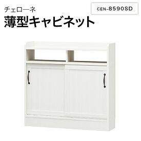 【白井産業】【代引き不可】 CIELONE チェローネ 薄型キャビネット CEN-8590SD おしゃれ 家具 クラシック