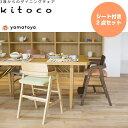 【2点セット】大和屋 キトコ キッズダイニングチェア 専用シートカバー付 ベビーチェア yamatoya kitoco5月下旬…