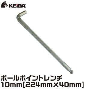 ライツール ボールポイントレンチ 10mm 224mm×40mm BP-6010-L KEIBA [ネコポス選択可] ケイバ マルト長谷川工作所 日本製