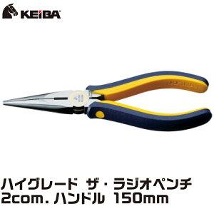 ハイグレードシリーズ ザ・ラジオペンチ 150mm FCC-306 KEIBA [ネコポス選択可] ケイバ マルト長谷川工作所 日本製