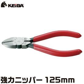 強力ニッパー125mm N-205 [ネコポス選択可] KEIBA ケイバ マルト長谷川工作所 日本製 ニッパー