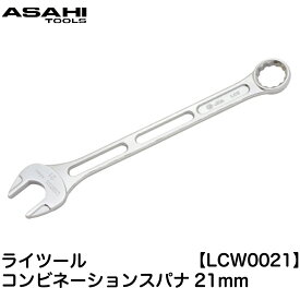 LIGHTOOL コンビネーションスパナ 21mm LCW0021 【ASAHI TOOLS-旭金属工業 日本製/JIS】【ネコポス非対応】