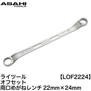 LIGHTOOL 45°×7°めがねレンチ22mm×24mm LOF2224 【ASAHI TOOLS-旭金属工業 日本製/JIS】【ネコポス非対応】