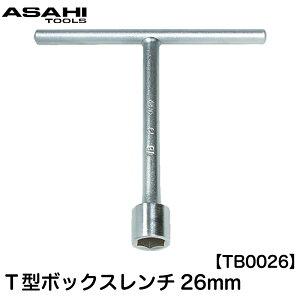 T形ボックスレンチ 26mm TB0026 【ASAHI TOOLS-旭金属工業 日本製】【ネコポス非対応】