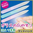ガラスの爪やすり【ネコポス選択可】【YASURI-90】【ゴッドハンド】[爪みがき 爪磨き つめやすり 赤ちゃん ネイルケア ネイル ファイル…