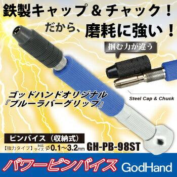 パワーピンバイス[ゴッドハンドオリジナル][GH-PB-98ST][ネコポス選択可][日本製模型工具][鉄製コレットチャック]