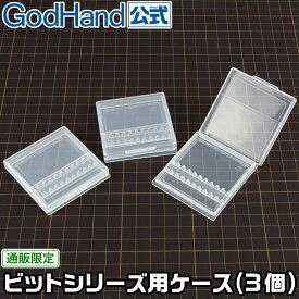 お一人様1セットまで ビットシリーズ用ケース (3個) ゴッドハンド 日本製
