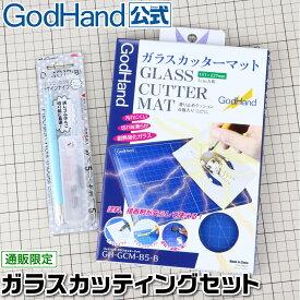 ガラスカッティングセット ゴッドハンドセレクト ネコポス選択可:同梱1セットまで 直販限定 耐熱ガラス 革 裁断 切り絵