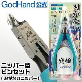 ニッパー型ピンセット 刃がないニッパー キャップ付き BLN-120 ゴッドハンド 日本製 刃が無い