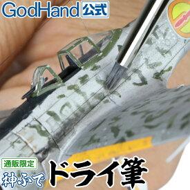神ふで ドライ筆 BRS-DR ゴッドハンド [ネコポス選択可] ゴッドハンドオリジナル 公式直販限定 日本製 模型用筆