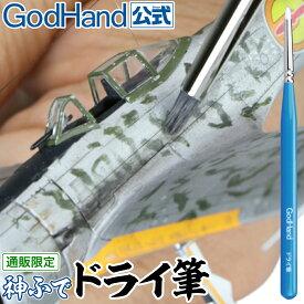 神ふで ドライ筆 BRS-DR ゴッドハンド 直販限定 日本製 模型用筆