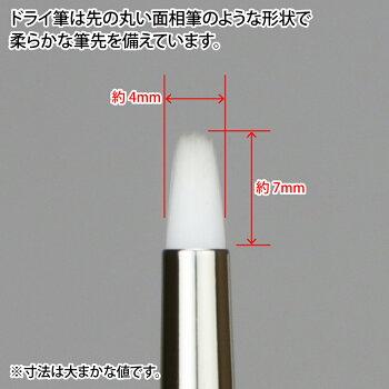 神ふでドライ筆(専用キャップ付)BRSP-DRゴッドハンド[ネコポス選択可]ゴッドハンドオリジナル日本製模型用塗装用