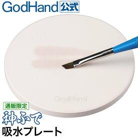 神ふで 吸水プレート ゴッドハンド 直販限定 筆先 整える