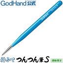 神ふで つんつん筆S ゴッドハンド [ネコポス選択可] 公式直販限定 日本製 模型用筆