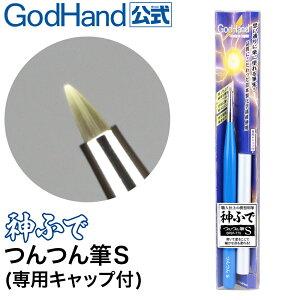 神ふで つんつん筆S (専用キャップ付) ゴッドハンド 日本製 模型用筆