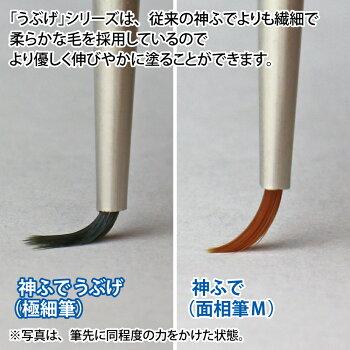 神ふでうぶげ斜め筆M(専用キャップ付)ゴッドハンド直販限定日本製模型用筆