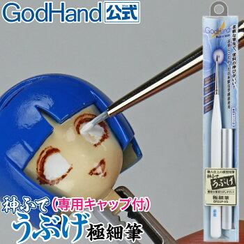 神ふでうぶげ極細筆(専用キャップ付)ゴッドハンド直販限定日本製模型用筆
