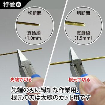 ゴッドハンドクラフトグリップ先細ニッパー120mm