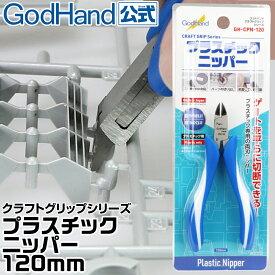 クラフトグリップシリーズ プラスチックニッパー120mm (バネ付) ゴッドハンド