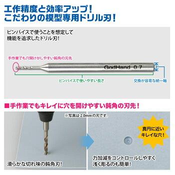 ドリルビット5本組[A]GH-DB-5A0.5/0.6/0.7/0.8/0.9mm5本セットゴッドハンドオリジナルネコポス選択可