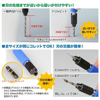 ドリルビット5本組[A]0.5/0.6/0.7/0.8/0.9mm5本セットDB-5Aゴッドハンドドリル模型刃