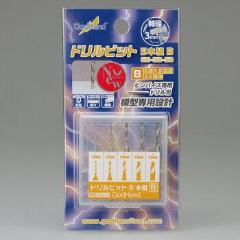 ドリルビット5本組[B]1.0mm/1.5mm/2.0mm/2.5mm/3.0mm5本セットゴッドハンドドリル模型刃
