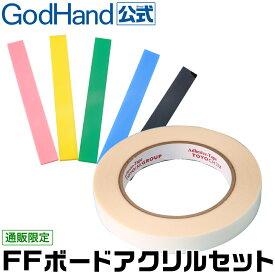 FFボードアクリル セット ゴッドハンド 直販限定 15mm幅 ヤスリ当て板 両面テープ 強粘着 あて木