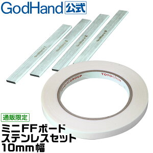 ミニFFボードステンレス セット (10mm幅) ゴッドハンド 直販限定 ヤスリ当て板 両面テープ 強粘着 あて木