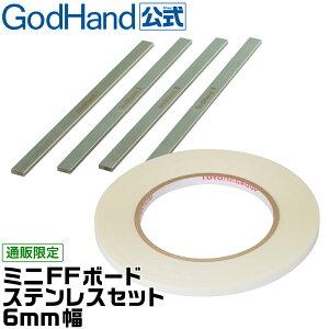 ミニFFボードステンレス セット (6mm幅) ゴッドハンド 直販限定 ヤスリ当て板 両面テープ 強粘着 あて木