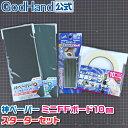 ★お一人様2セットまで 神ペーパー ミニFFボード10mmスターターセット ゴッドハンド [GD202008]