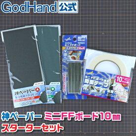 ★お一人様2セットまで 神ペーパー ミニFFボード10mmスターターセット ゴッドハンド
