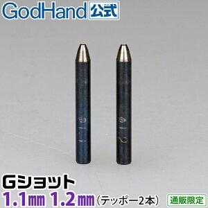 Gショット 1.1mm 1.2mm 2本セット ゴッドハンド 直販限定 ポンチ