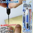 パワーピンバイス ゴッドハンド 日本製 模型工具 鉄製コレットチャック