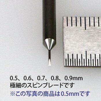 スピンブレード単品0.5mm〜0.9mmまで0.1mm刻み【ゴッドハンド】【ネコポス対応】