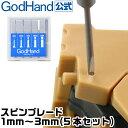 スピンブレード1mm〜3mm 5本セット ゴッドハンド 彫刻刀 薄刃 刃 [購入数制限:1点]