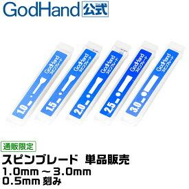 スピンブレード 単品1.0、1.5、2.0、2.5、3.0mm ゴッドハンド 彫刻刀 刃