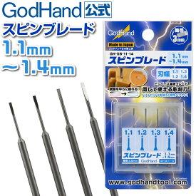 スピンブレード 1.1mm〜1.4mm ゴッドハンド (1.1mm 1.2mm 1.3mm 1.4mm) 彫刻刀