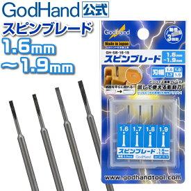 スピンブレード 1.6mm〜1.9mm ゴッドハンド (1.6mm 1.7mm 1.8mm 1.9mm) 彫刻刀