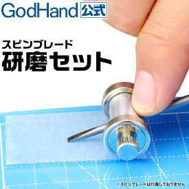 スピンブレード 研磨セット ゴッドハンドセレクト 研磨器 研磨ホルダー ダイヤフィルムシートテープ #3000