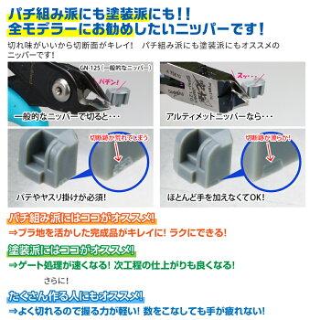 【送料無料】アルティメットニッパーメンテナンス油(1液タイプ)付きセットSPN-120-NMO-SETゴッドハンド[ネコポス選択可][あす楽対応]ゴッドハンドオリジナル直販限定メンテナンス油セットセット