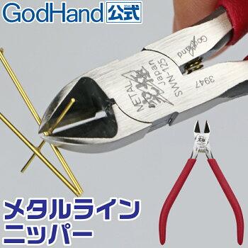 メタルラインニッパーSWN-125ゴッドハンド直販限定金属線用メタルライン対応金属線用真鍮・洋白・銅・アルミ0.2〜2mmステンレス線0.5mmまで対応