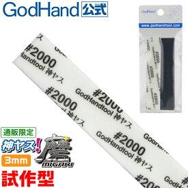 神ヤス! 磨 厚さ3mm #2000 5枚入 ゴッドハンド トライアル 直販限定 ヤスリ 試作型