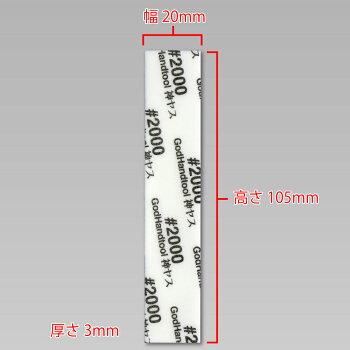 神ヤス!磨3mm厚#20005枚入TRI-007ゴッドハンド[トライアル][ネコポス選択可][あす楽対応]ゴッドハンドオリジナル直販限定ヤスリ試作型