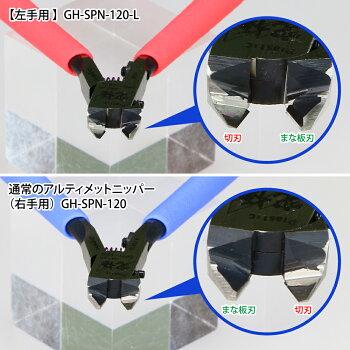【左手用】お一人様1丁までアルティメットニッパー5.0LSPN-120-Lゴッドハンド直販限定プラモデルゲート専用片刃ニッパーまな板と切刃が逆日本製左利き[ND1128]