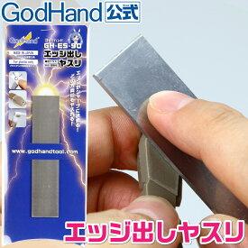 ★お一人様1個まで エッジ出しヤスリ 20×90×1.5mm 細目 日本製 プラモデル 面出し 金属製 模型用