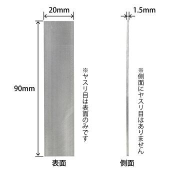 ★お一人様1個までエッジ出しヤスリ20×90×1.5mm細目日本製プラモデル面出し金属製模型用