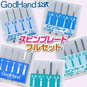 スピンブレード 1mm〜3mm フルセット ゴッドハンド ネコポス非対応
