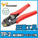 TSUNODAツノダ圧着工具裸圧着端子・スリーブ用TP-2ゴッドハンドショップ
