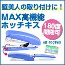 MAX高機能ホッチキス。針1000本付【MAX-HD-10DK】【あす楽対応】【RCP】